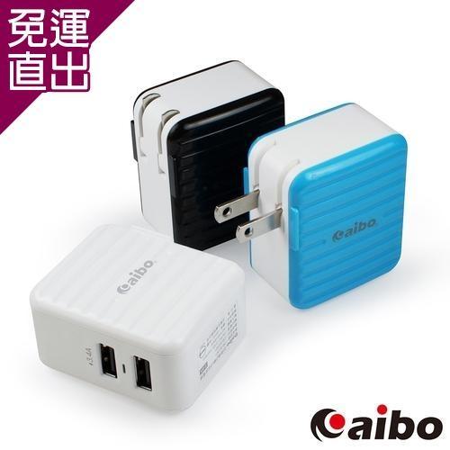 aibo AC301 行李箱造型 2埠USB充電器(3.4A)【免運直出】