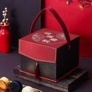 2021中秋節月餅盒包裝盒高檔創意國潮手提禮盒空盒子8粒冰皮定制 果果輕時尚