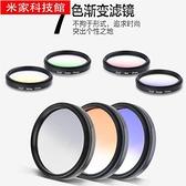 相機濾鏡 HD單反相機通用可調風景拍攝渲染濾鏡漸變灰藍橙紅綠紫黃圓形鏡片 米家