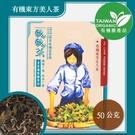 【世芳】醜醜茶-有機東方美人茶50g...