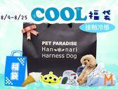 【PET PARADISE 寵物精品】COOL涼感福袋組 限量販售 小型犬(4-8kg) 超值寵物福袋 《限量》