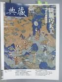 【書寶二手書T8/雜誌期刊_XBA】典藏古美術_305期_綺麗巧天工