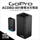 請先詢問庫存 GoPro 原廠配件 ACDBD-001 雙電池充電器 含一電池 Max 適用 公司貨★可刷卡★薪創數位