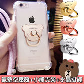蘋果 iPhone8 Plus iPhone7 Plus iPhone6s iPhoneX空壓殼支架小熊 三件組 手機殼+指環支架+掛繩