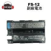 索尼 FS-12 副廠電池 For SONY 副廠 電池 FS12 FS 12 台南-上新