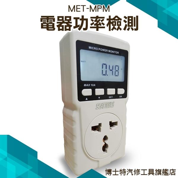 博士特汽修 多功能功率計量器 數位電費計 電源監測器 電源檢測器 110V~220V MET-MPM
