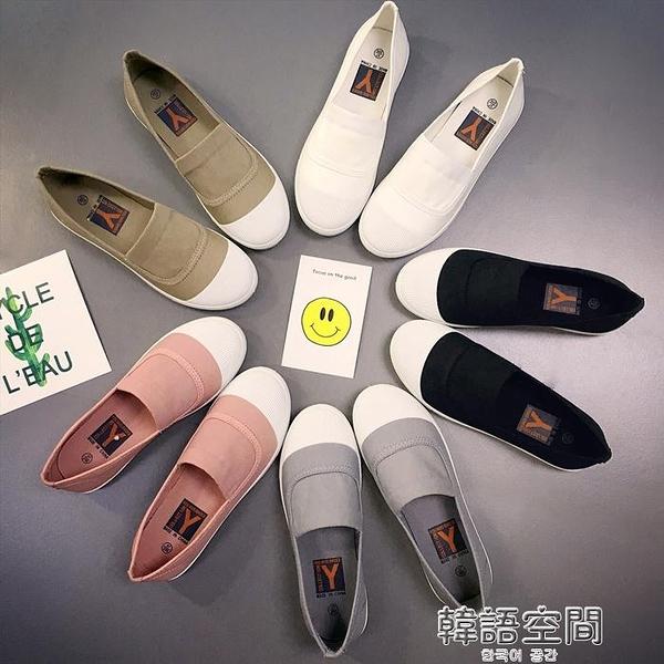 韓版小白鞋女學生百搭懶人一腳蹬平底板鞋休閒帆布鞋