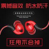 入耳式耳機  入耳式 運動耳機線控手機跑步重低音耳塞 非凡小鋪