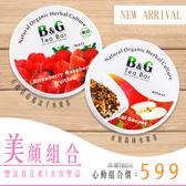 【德國農莊 B&G Tea Bar】//美麗加倍// 組合:圓鐵盒X2