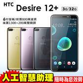 HTC Desire 12+ / Desire 12 PLUS 贈側翻皮套+5200行動電源 6吋 3G/32G 智慧型手機 24期0利率 免運費