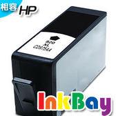 HP NO.920XL CD975AA(黑色)【適用】OFFICEJET 6000/6500W/7000/ E709a/c/n/7000 /另有920XL黑/920XL藍/920XL紅/920XL黃