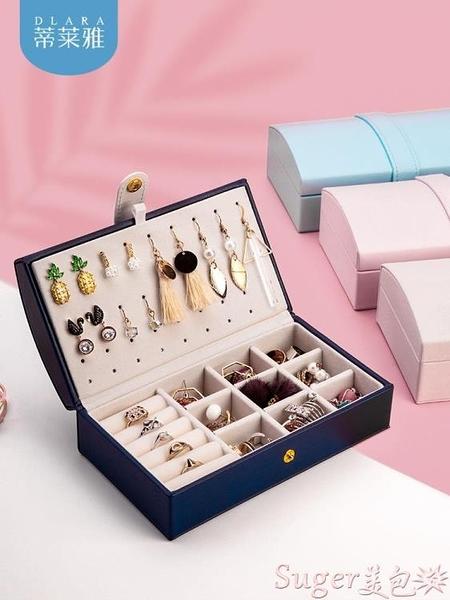 首飾收納盒 DLARA/蒂萊雅首飾盒大容量精致小耳環耳釘手飾品便攜式首飾收納盒 suger