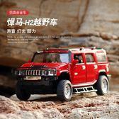 悍馬奔馳瑪莎拉蒂越野車模合金汽車模型兒童玩具車仿真金屬小汽車