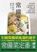 (二手書)常備菜(2):事先做好放冰箱保存,不論準備三餐或帶便當,迅速上桌的111道..