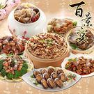 預購【百景宴】春滿宴組 五福臨門吉星照 年菜8件組
