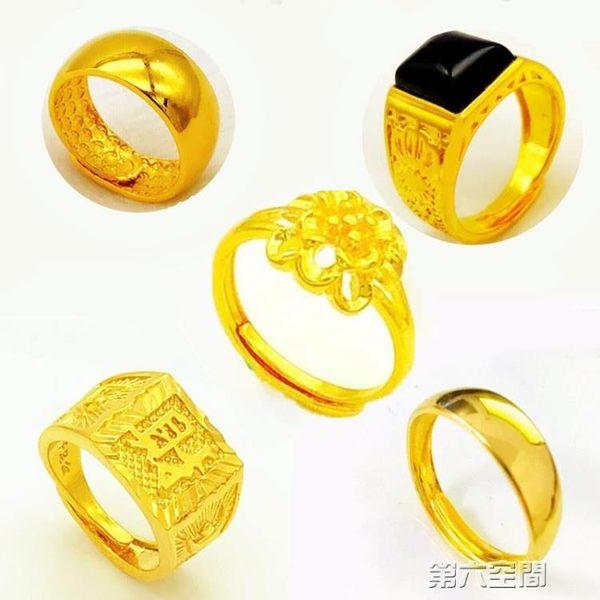 戒指 沙金男女24K假黃金純金色戒指鍍金歐幣 久不掉色999首飾 第六空間