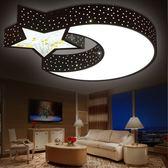 兒童房吸頂燈LED星星月亮燈男孩房間燈女孩臥室燈溫馨簡約燈具TZGZ 免運快速出貨
