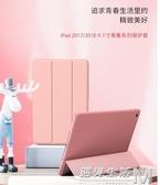 新款iPad Air3保護套三折蘋果mini5平板air2軟硅膠迷你2殼pro10.5英寸 遇見生活