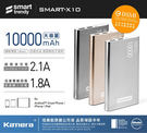 【台中平價鋪】全新 Kamera 佳美能 Smart Trendy 10000mAh 行動電源 ST-X10