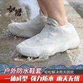 雨鞋套 硅膠雨鞋套防水鞋套雨天加厚防滑耐磨底男女兒童戶外橡膠乳膠防雨 伊芙莎