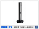PHILIPS 飛利浦 軒羿 全方位 紫外線 殺菌燈 (公司貨)