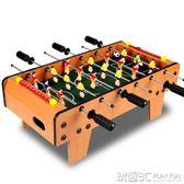 桌面足球 桌面臺兒童足球機桌游游戲桌式男孩玩具3-5-6歲禮物 JD 玩趣3C