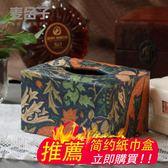 紙巾盒 創意皮革莫里斯風格紙巾盒 多功能遙控器收納盒【名谷小屋】