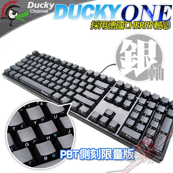 [ PC PARTY ]   創傑 Ducky ONE PBT 側刻版 銀軸 機械式鍵盤