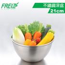 【FREIZ】日本進口不鏽鋼多用途深盆-21CM
