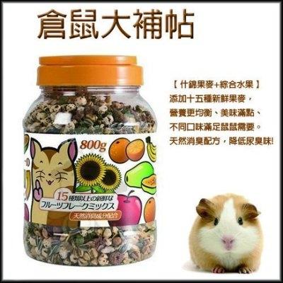 *KING WANG*倉倉鼠的大補帖- 什錦果麥+綜合水果【M-F671】750g適合各種寵物鼠的飼料
