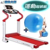 【健身大師】全新組合跑步機搭瑜珈球超值組-熱情紅