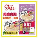 【日本直送】CIAO 啾嚕肉泥消臭配方-鮪魚14g*4條SC-109-70元 可超取(D002A66)