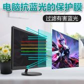 台式電腦抗藍光19/21.5寸屏幕膜