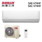 SANLUX台灣三洋 10-12坪冷暖變頻分離式一對一冷氣 SAC-V74HF / SAE-V74HF 含基本安裝(限北北基)
