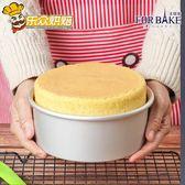 新年鉅惠 聖誕元旦鉅惠 法焙客蛋糕模具 烘焙工具家用慕斯戚風烤箱用具圓形磨具4寸6寸8寸