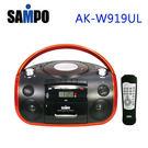 【艾來家電】 【分期0利率+免運】 聲寶手提CD/MP3/USB/SD收錄音機  AK-W919UL / AK-W1602UL