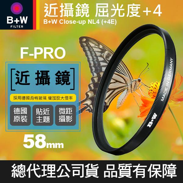 【B+W 近攝鏡】58mm Close-up NL4 +4E 屈光度+4 Macro 微距 近拍鏡 鏡片 捷新公司貨