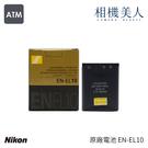 Nikon 原廠電池 EN-EL10 ENEL10 原廠 公司貨 鋰電池 盒裝