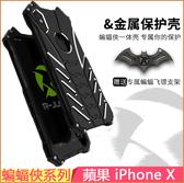 蝙蝠俠 Apple iPhone X XS Max XR 手機殼 金屬邊框 蘋果 XS 手機套 航空鋁 散熱 超強防護 保護殼 保護套