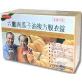 六鵬 南瓜子油複方膜衣錠(60錠/盒)