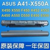 ASUS 華碩 A41-X550A 原廠電池 X450EA X450EP X450L X450LA X450LB  A450VC A450VE A550 A550C A550CA