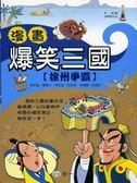 漫畫爆笑三國-徐州爭霸