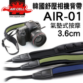 黑色【福笙】韓國製 AIRCELL AIR-01 3.6cm 氣墊顆粒式 舒壓 減壓 相機背帶 OLYMPUS E-M1 E-M5 E-PL8