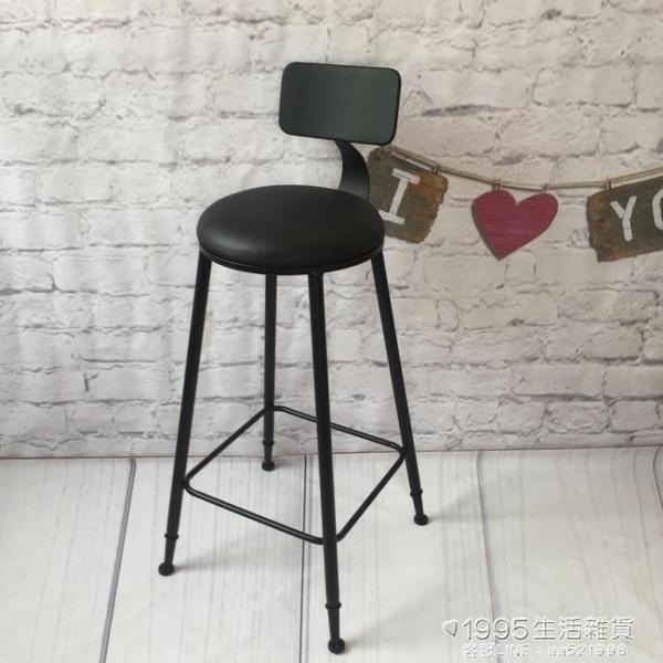 吧台椅 吧台椅子實木高腳凳酒吧椅家用靠背吧台高凳簡約鐵藝前台高腳桌椅 1995生活雜貨NMS