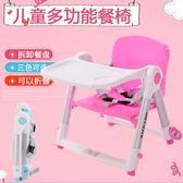 兒童餐椅 兒童餐椅座椅多功能嬰幼兒吃飯餐桌可折疊便攜式外出家用寶寶餐椅免運