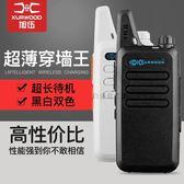 對講機 超薄迷你對講機大功率對講戶外機小型手持微型酒店USB充電一對價
