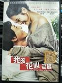 挖寶二手片-T04-125-正版DVD-韓片【我的花心老婆】-孫藝真 金柱赫 朱相旭(直購價)