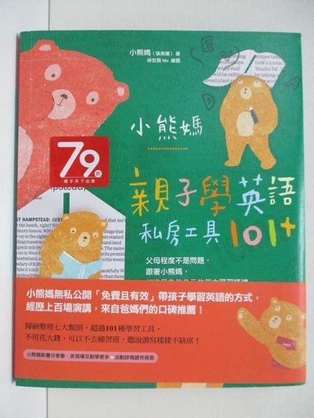 【書寶二手書T3/親子_EOP】小熊媽親子學英語私房工具101+_小熊媽(張美蘭)
