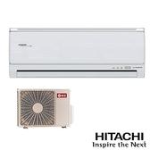 日立變頻冷暖分離式冷氣8坪RAC-50HK1/RAS-50HK1