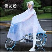 自行車雨衣雙帽檐單人男女電動單車成人騎車透明可愛韓版騎行雨披